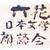 「六花」日本文学朗読会に文学書を提供いたしました