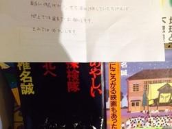 s-160627-26.jpg手紙.jpg