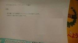 s-160802-04.jpgタカハシ手紙.jpg