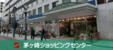 年末チャリティー古本市 IN 茅ヶ崎ショッピングセンター