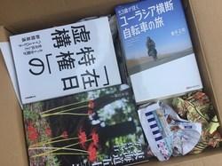 s-170825-01.jpg神奈川県イトウ.jpg